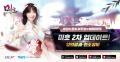 '미호: 천년의 사랑' 두번째 콘텐츠 업데이트
