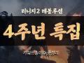 [리니지2 레볼루션] 4주년 특집 기획, 키워드로 보는 이슈 총정리!
