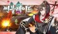 2021년형 무협 모바일 MMORPG '썬블레이드' 1월 19일 정식 출시!