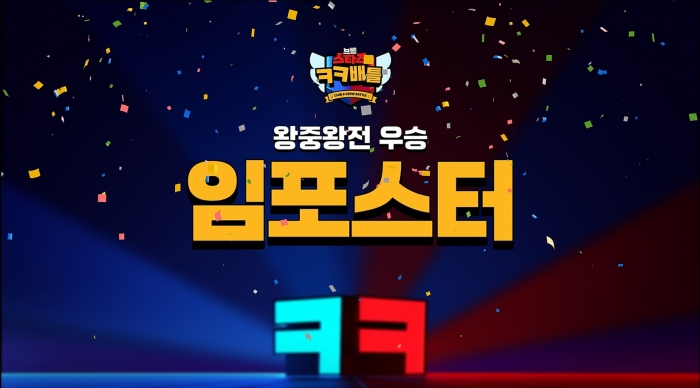 '브롤스타즈 크크배틀' 왕중왕전 '임포스터' 클..