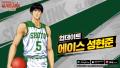 디엔에이, '슬램덩크' 에이스 성현준 업데이트