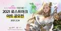 총 상금 5000만원! '2021 로스트아크 아트 공모전' 개최 예고