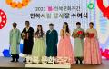 라이엇 게임즈, 문체부 장관상 '한복사랑 감사장' 수상