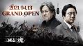 유주게임즈코리아, 모바일 RPG '삼국지혼' 정식 출시