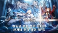 텐센트게임즈, 신개념 전략 체인 RPG '백야극광' 사전예약