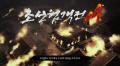 조선협객전M, 애국게임 입소문 타고 사전예약 50만 육박