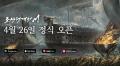 오래 기다린 명품 '조선협객전M' 4월 26일 정식 출시 확정