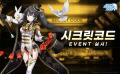 미소녀 메카닉 RPG '파이널기어' 시크릿코드 이벤트