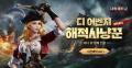 대항해의길, 초대형 업데이트 '디 어벤져:해적사냥꾼'