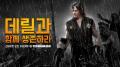 S.O.S:스테이트 오브 서바이벌, 워킹데드 콜라보 CF 공개