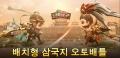 BJ 저라뎃 강추한 '난투삼국 10vs10' 5월 20일 정식 출시