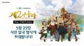 제2의 나라, 이용자 대상 '프리 페스티벌' 5월 22일 개최