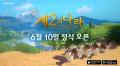 [6월3주 HA랭킹] 드림팀의 '제2의 나라' 파죽지세 1위 점령
