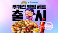 쿠키런: 킹덤 X 도미노피자 제휴 프로모션