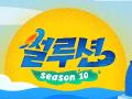 [리니지2 레볼루션] 썰루션 시즌10, '변신' 시스템 최초 공개!
