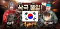 명품 삼국지 '열혈군영전' 도쿄올림픽 코리아 응원 이벤트