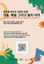 스마일게이트 희망스튜디오 퓨처랩, 창의 학습 장려 온라인 포럼 개최