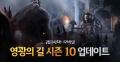 검은사막 모바일, '영광의 길 시즌 10' 업데이트