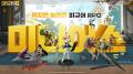 사이즈가 다른 모험! 빌리빌리 신작 3D 피규어 RPG '미니어스'