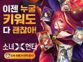 '소녀X헌터' 12세 이용가 버전 구글 플레이 출시