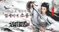 천하제일 영웅대전 '무협지존', '소용녀' 획득 이벤트 및 추석 이벤트