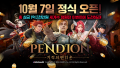 엔젤게임즈, '기적의 펜디온' 10월 7일 국내 정식 출시