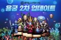 '바람의나라: 연' 신규 지역 '용궁' 2차 업데이트