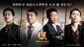 '인피니티킹덤' 이범수-김희원-김성균-봉태규 TV CF 풀 버전 공개