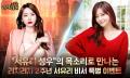 '리치리치' 2주년 기념 서유리 특별 캐릭터 출시