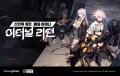 '이터널 리턴' 시즌 4 앞두고 핵심 콘텐츠 대공개