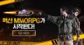 헬 위크 이근 대위의 모바일 MMORPG '종말도시' 물자를 호송하라!