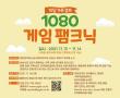 성남게임힐링센터, '1080 게임팸크닉' 개최