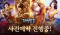 '파천일검 모바일', 국내 서비스 앞서 게임성 최초 공개