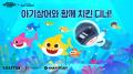 크래프톤, '배틀그라운드 모바일'에 핑크퐁 '아기상어' 아이템 공개