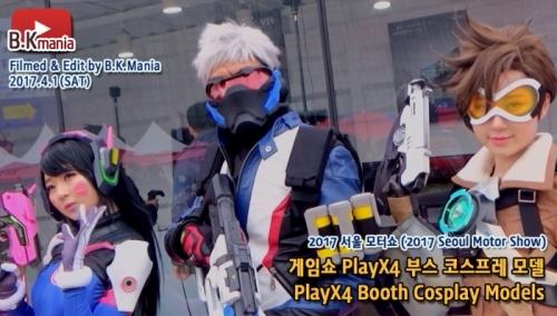 게임쇼 PlayX4 부스 코스..