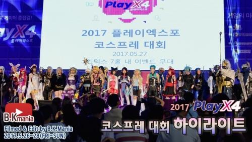 2017 PlayX4 코스프레..