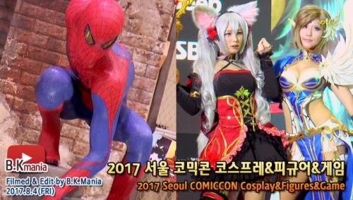 [영상] 2017 서울 코믹콘..