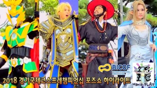 [영상] 2018 BICOF ..