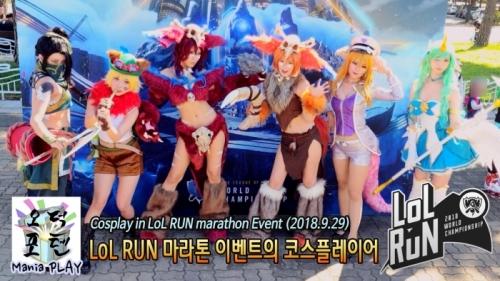 [영상] LoL RUN 마라톤..
