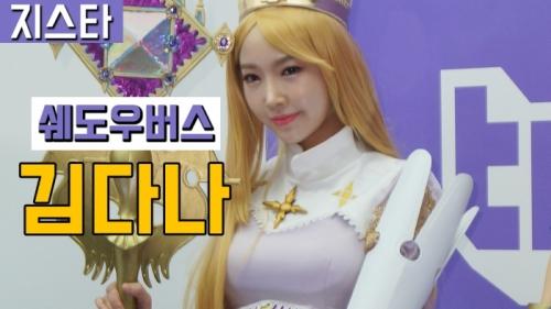 [직캠] 레이싱모델 김다나 코..