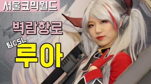 [직캠] 진모짱과 서울코믹월드..