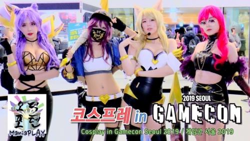 코스프레 in 게임콘 서울 2..