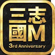 삼국지M: 3주년 업데이트