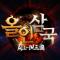 올인삼국 : 영웅전