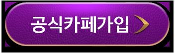공식카페가입