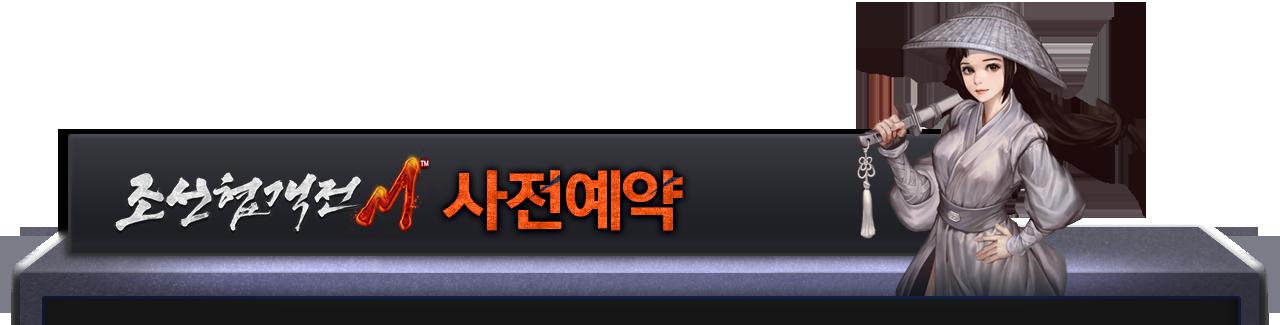 조선협객전M 사전예약