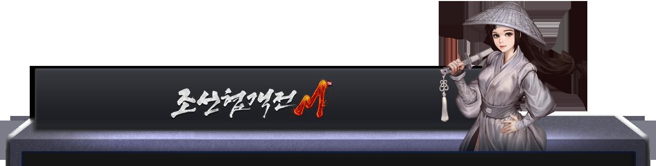 조선협객전M
