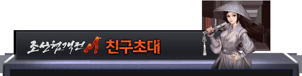 조선협객전M 친구초대