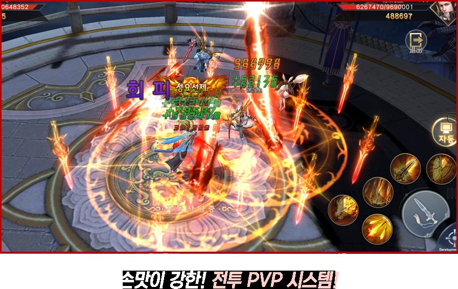 손맛이 강한! 전투 PVP 시스템!