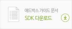 애드박스 가이드 문서 SDK 다운로드